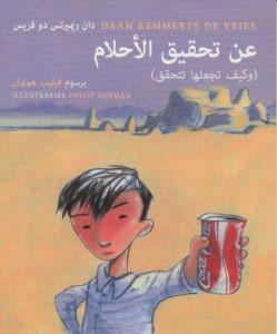 Over het uitkomen van wensen (arabisch) 001