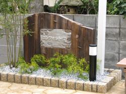 ②枕木2010.H22.3月藤沢市高倉 002