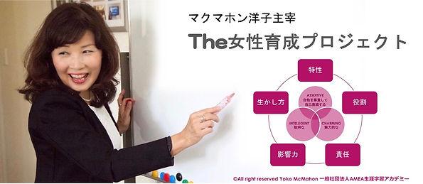 The 女性育成プロジェクト.jpg