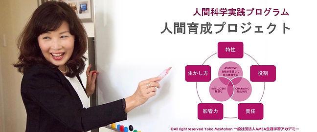 人間育成プロジェクト.jpg