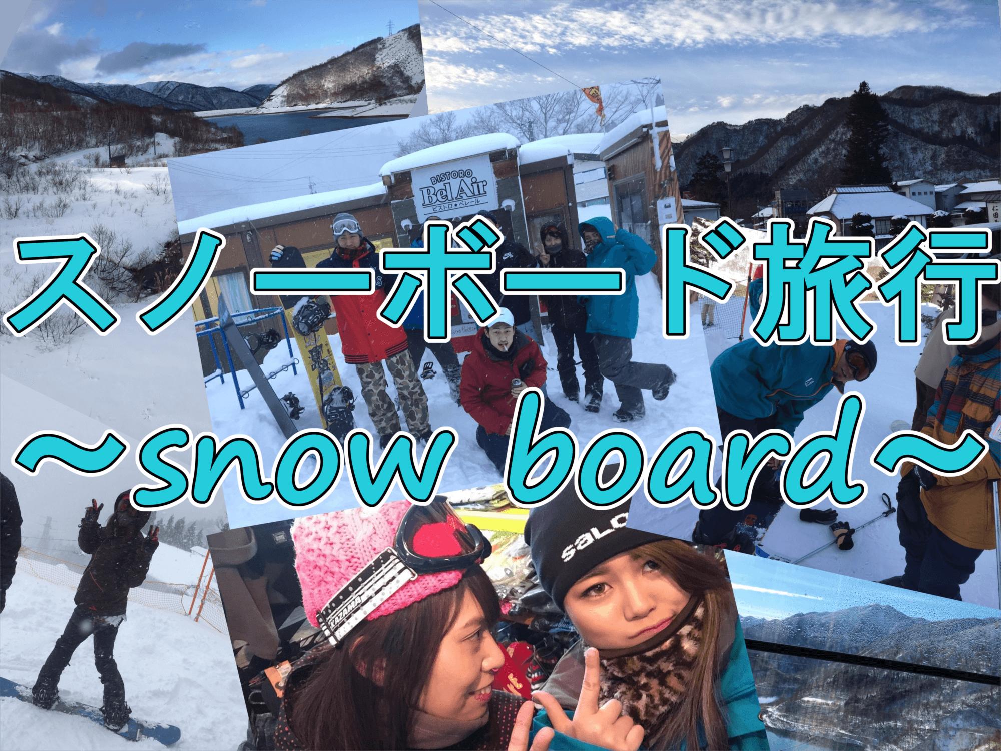 スノーボード旅行~snow board~