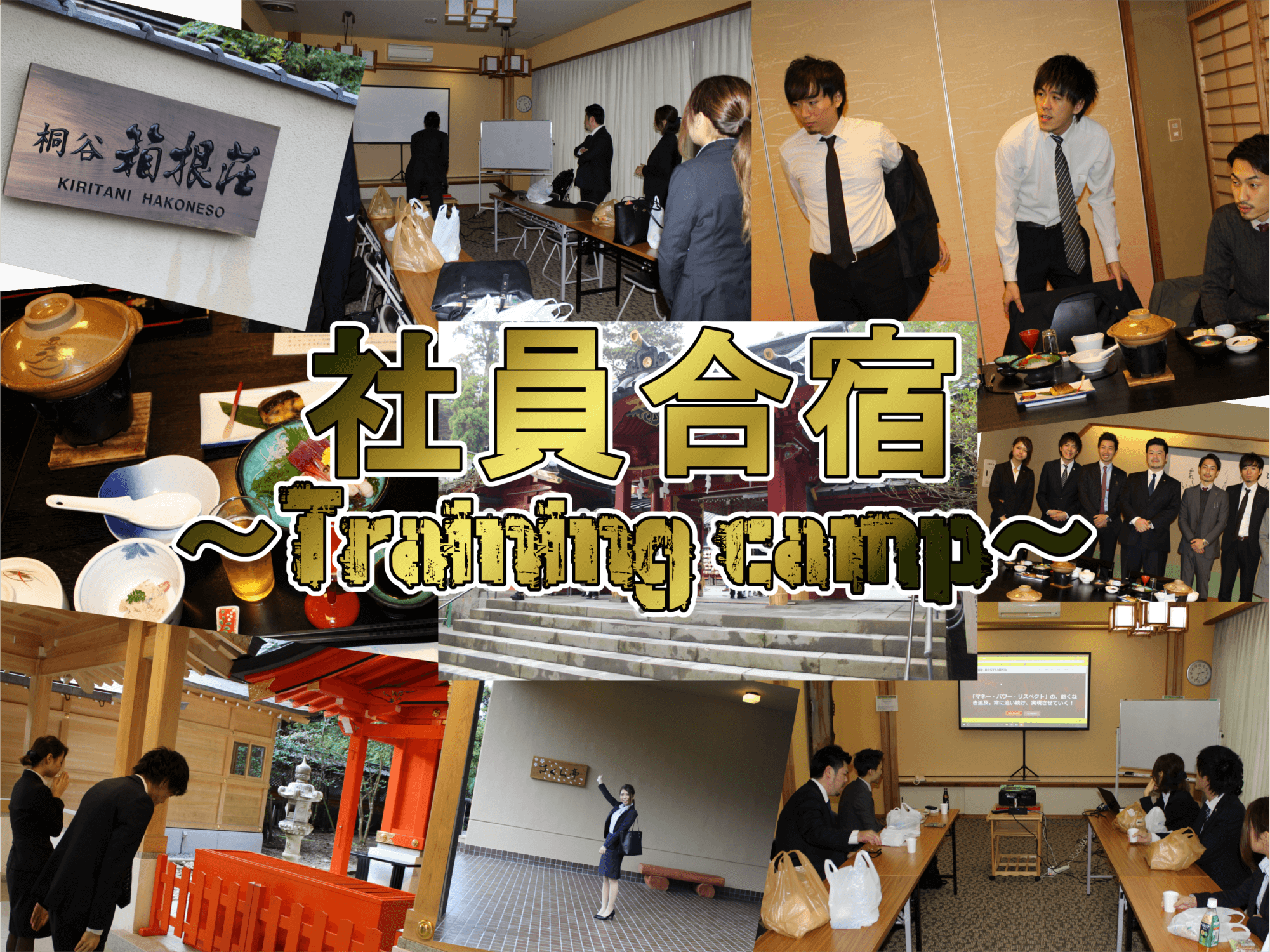 社員合宿~Training camp~