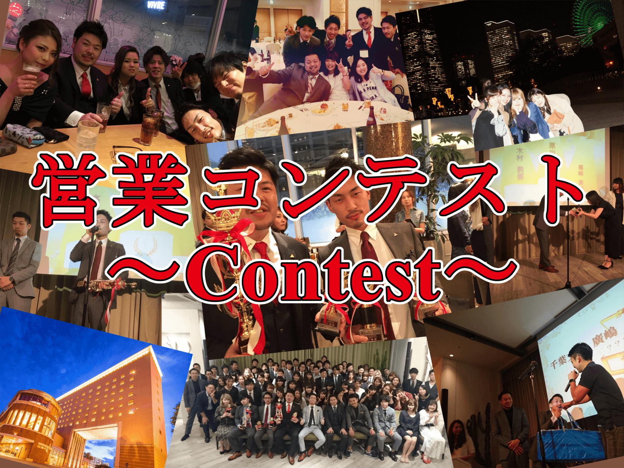 営業コンテスト~Contest~