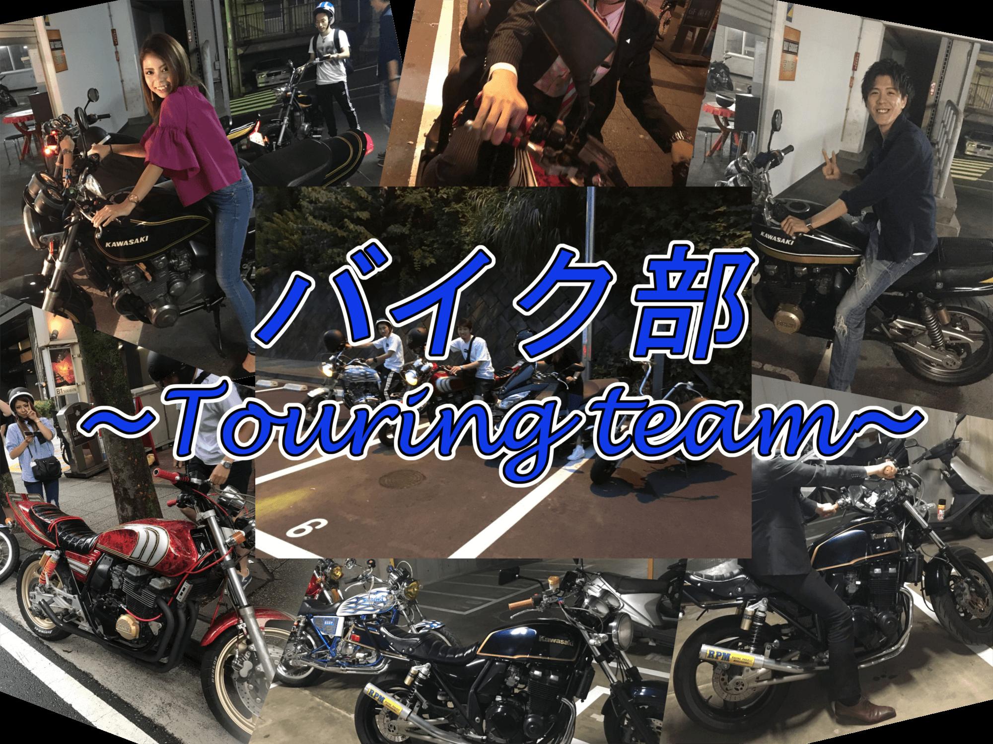 バイク部~Touring team~
