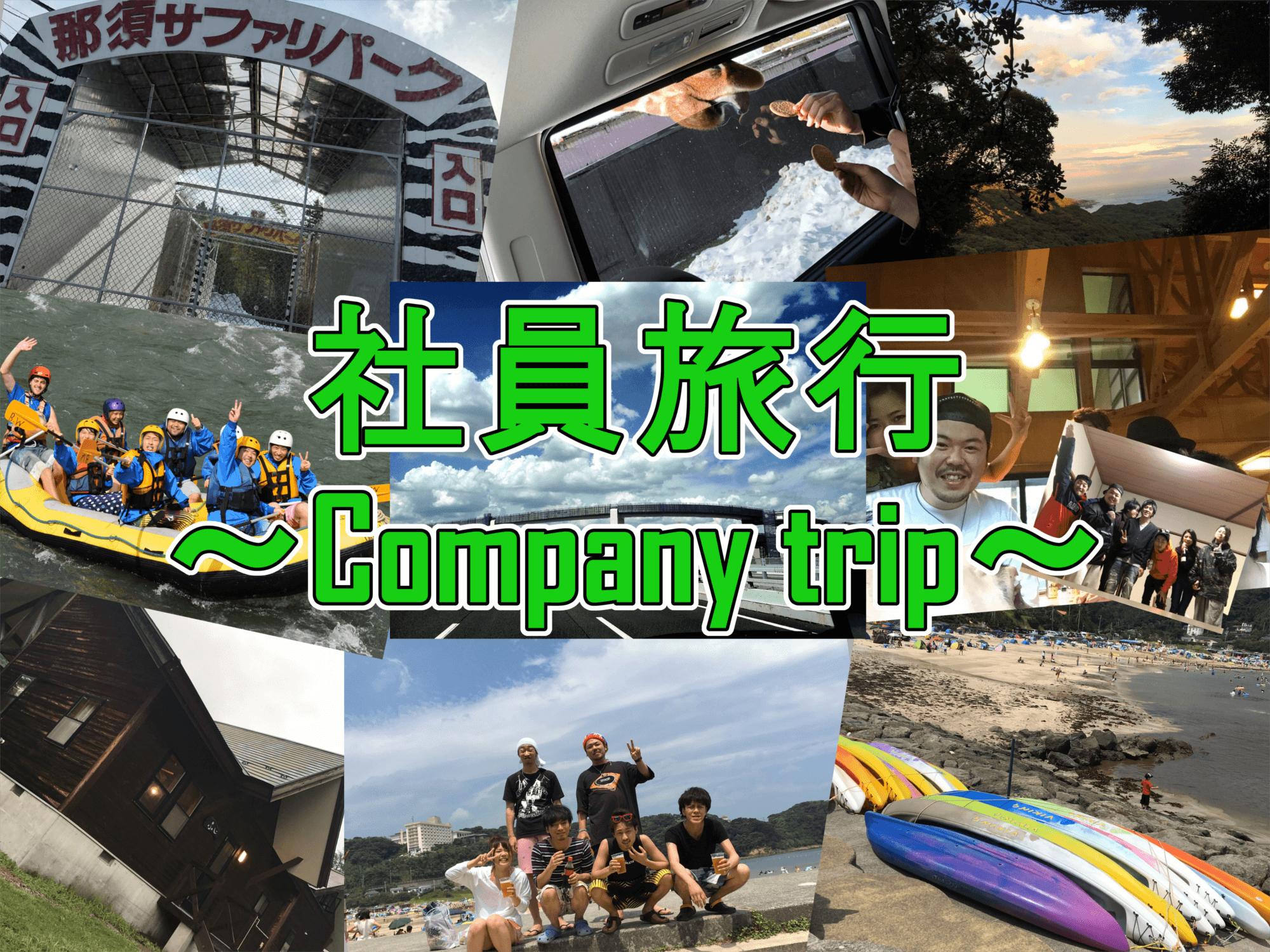 社員旅行~Company trip~