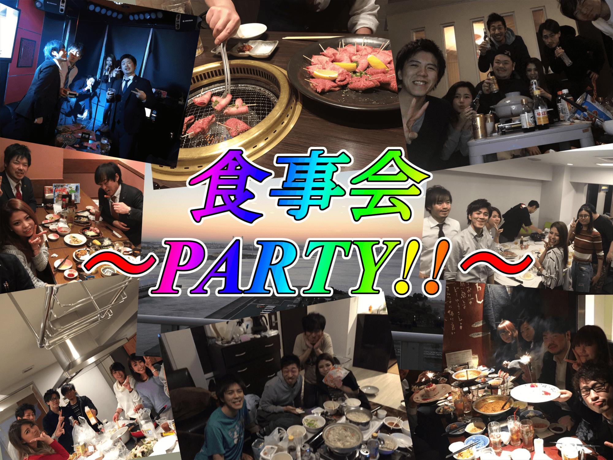 食事会~PARTY!!~
