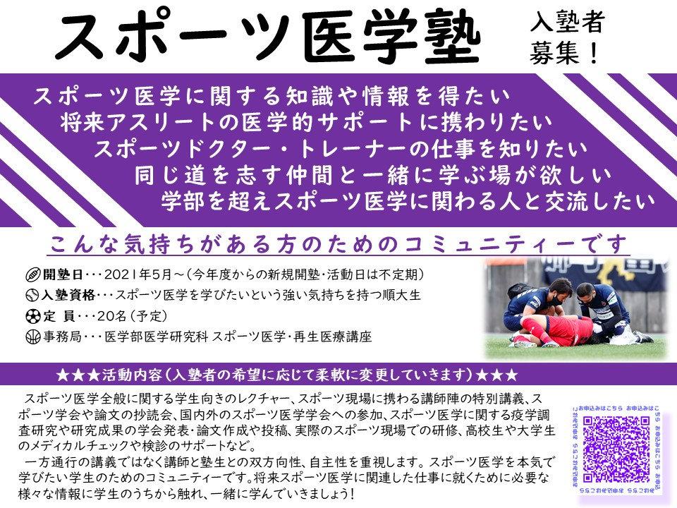 スポーツ医学塾.jpg