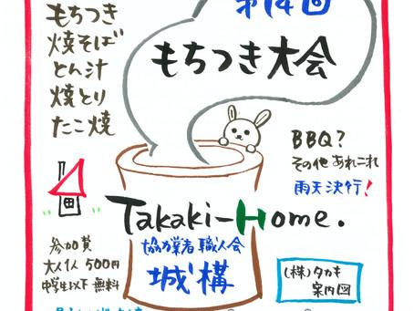 12/9(日)第14回もちつき大会開催します!