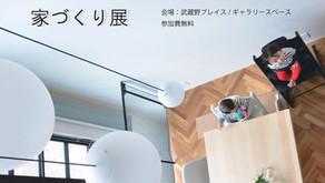 10/30-31 「心がときめく建築家との家づくり展」武蔵野プレイス 開催