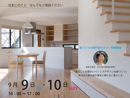 9/9(土)10(日)耐震相談会 開催