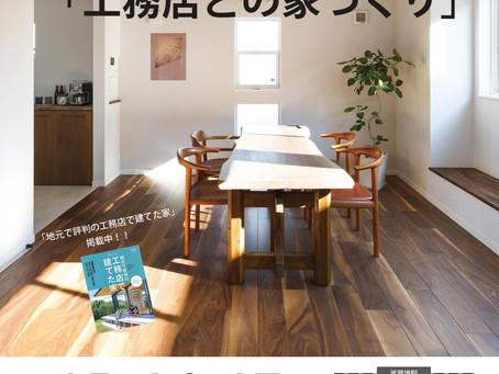 6/15(土)~17(月)知っておきたい!「工務店との家づくり」武蔵野プレイス開催