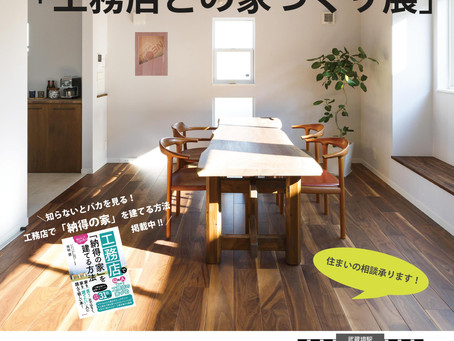 4/17-19 知っておきたい!「工務店との家づくり展」武蔵野プレイス開催