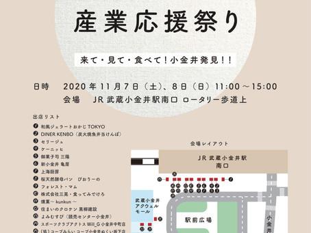 11/7-8 こがねい産業応援祭り参加のお知らせ