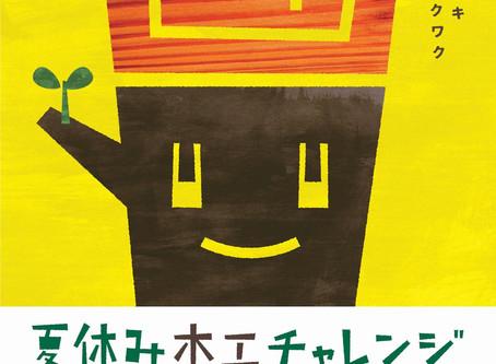 夏休み木工チェレンジ2020のお知らせ
