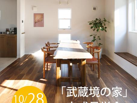 10/28(土)「武蔵境の家」完成見学会開催