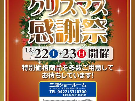 12/22(土)23(日)タカラ クリスマス感謝祭に参加します