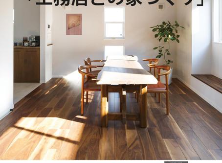 2/15.16.17 知っておきたい!「工務店との家づくり」武蔵野プレイス開催