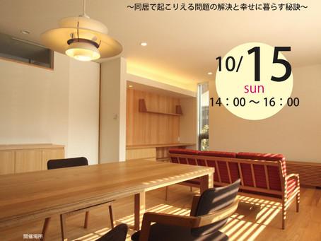 10/15(日)建築家セミナー「先を見据えた二世帯住宅」開催