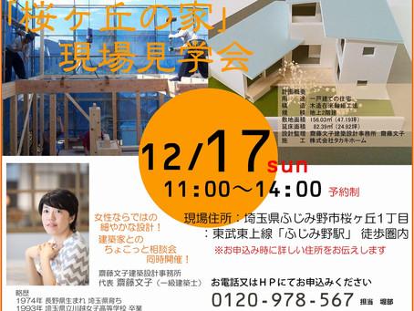 12/17(日)「桜ヶ丘の家」現場見学会開催