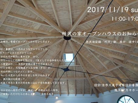 11/19(日)「所沢の家」オープンハウス開催