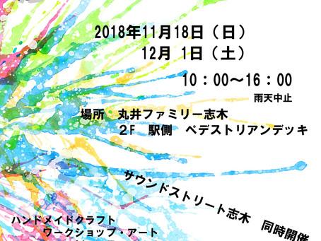 12/1(土)志木・アート縁市に出展します