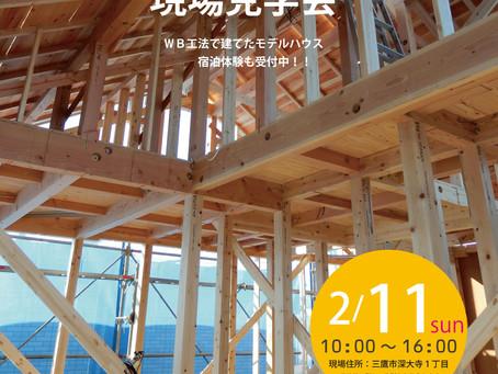 2/11(日)「WB工法でつくる家」現場見学会開催