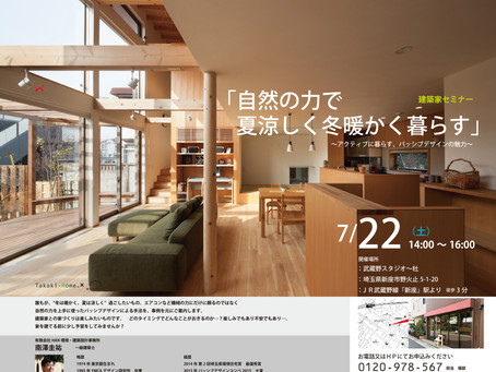 7/22(土)建築家セミナー 「自然の力で夏涼しく冬暖かく暮らす」開催