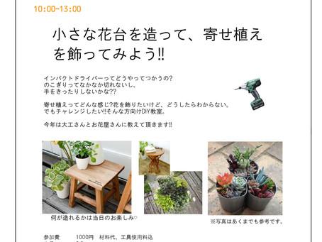 6/19(火)タカキホーム武蔵野スタジオ~杜 OPEN 三周年記念イベント開催!