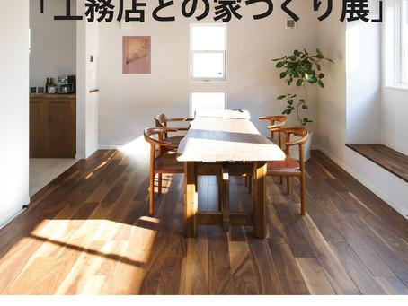 9/4(金)~7(月)「工務店との家づくり展」武蔵野プレイス 開催