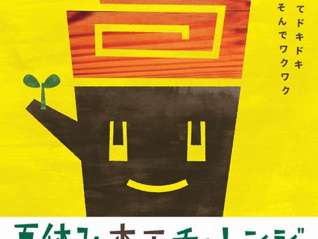 夏休み木工チェレンジ2019