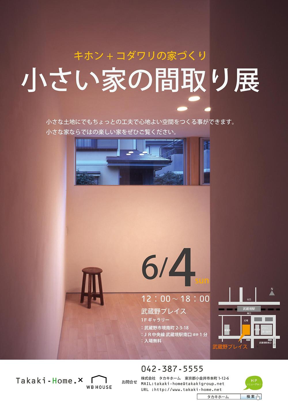 小さな間取り展1/ 小金井・武蔵野エリア/注文住宅 タカキホーム