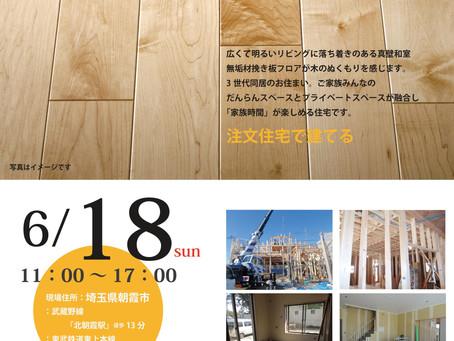 6/18(日)朝霞の家 完成見学会開催