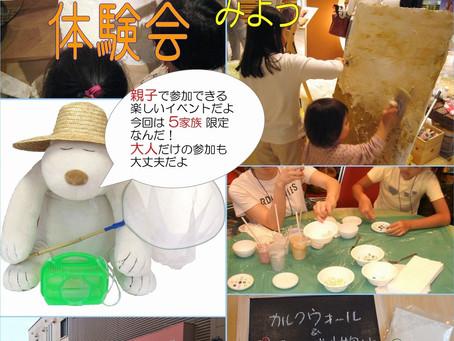武蔵野スタジオ~杜イベントのお知らせ  夏休みDIY体験~漆喰を塗ってみよう~