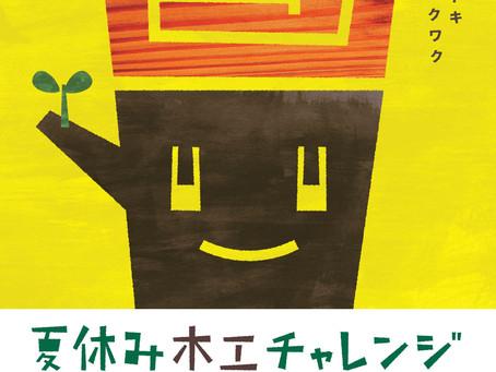 夏休み木工チェレンジ2021のお知らせ