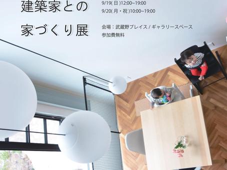 9/19-20 「心がときめく建築家との家づくり展」武蔵野プレイス 開催