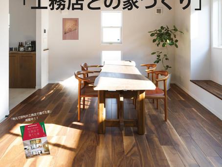 9/8(土)9(日)知っておきたい!「工務店との家づくり」 開催