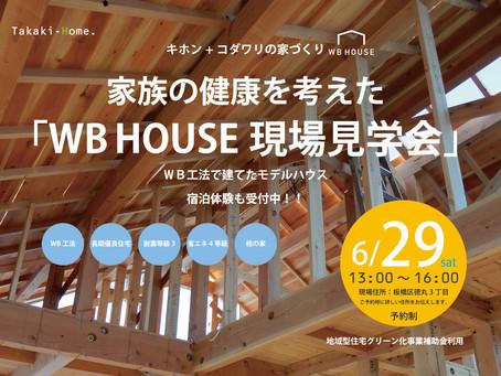 6/29(土)家族の健康を考えた『WB HOUSE現場見学会』開催