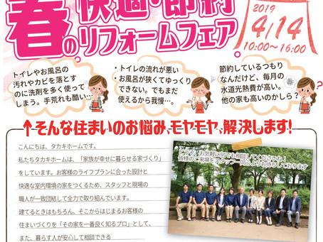 4/14(日)春の快適・節約リフォームフェア・TOTO練馬ショールーム 開催