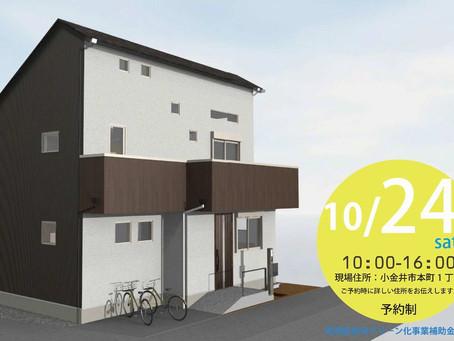 10/24(土)子どもが元気に育つ家「武蔵小金井の家 完成見学会」開催