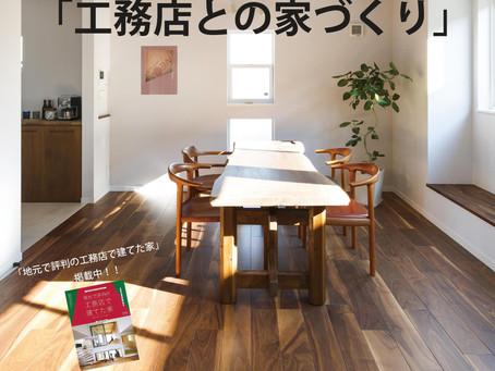 2/1(金)~3(日)知っておきたい!「工務店との家づくり」武蔵野プレイス開催