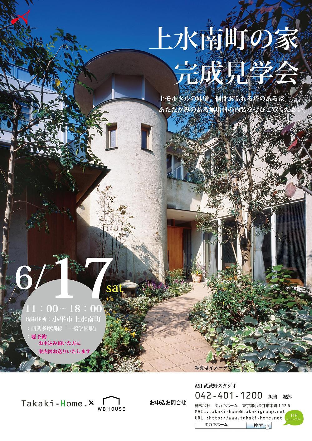 上水南町の家1/ 小金井・武蔵野エリア/注文住宅 タカキホーム