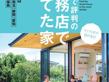 扶桑社の『地元で評判の工務店で建てた家 2019年東日本版』に掲載されました