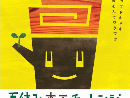 7/26(木)夏休み木工チャレンジ2018「いっしょに作品をつくろうよ!」開催