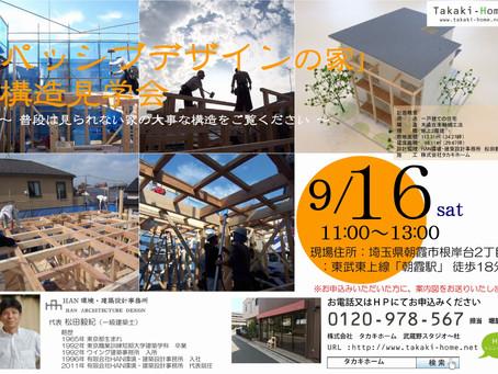 9/16(土)「パッシブデザインの家」構造見学会開催