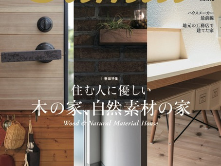 扶桑社の『住まいの設計 2017年9月・10月号』に掲載されました