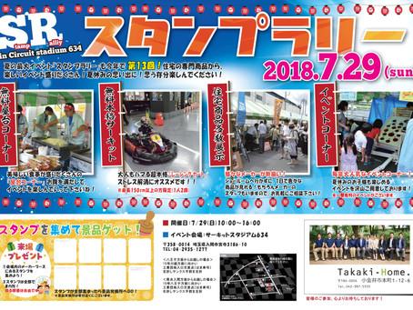 7/29(日)タカキホーム感謝祭『スタンプラリー2018』開催します!