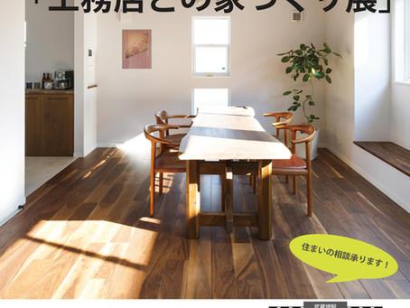 10/16-19 知っておきたい!「工務店との家づくり展」武蔵野プレイス開催