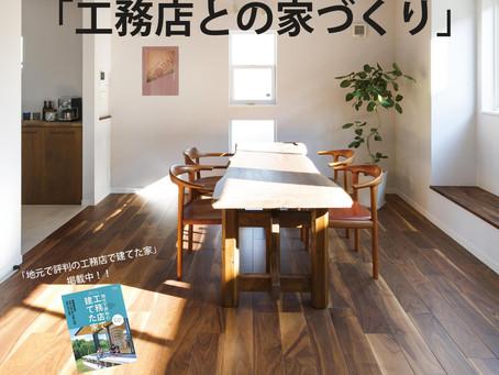 10/4.5.6 知っておきたい!「工務店との家づくり」武蔵野プレイス開催