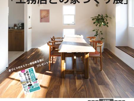 11/28-30 知っておきたい!「工務店との家づくり展」武蔵野プレイス開催