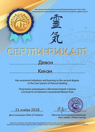 Diplom-2ступень Антон-рус.jpg
